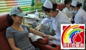 China donación de sangre lesbianas