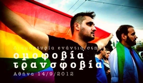 Grecia homofobia violencia
