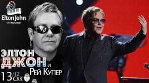 Elton John Moscú